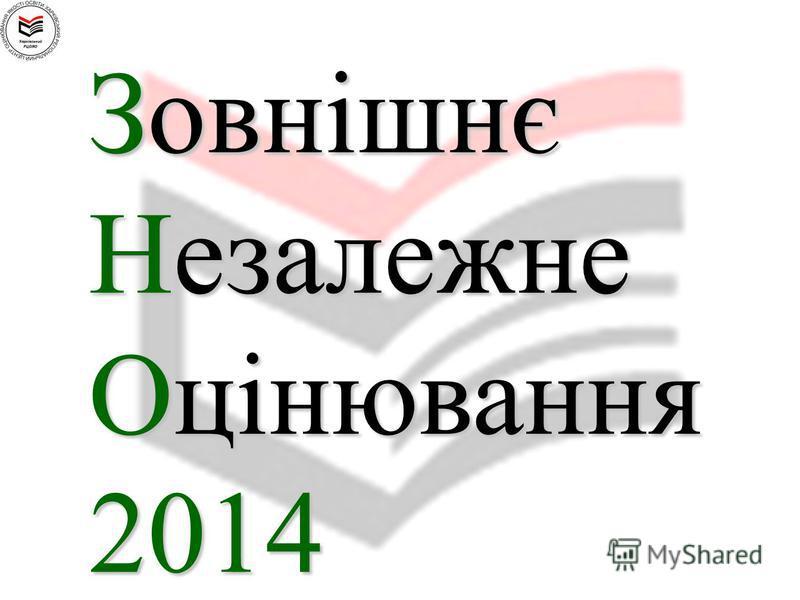 Зовнішнє Незалежне Оцінювання 2014