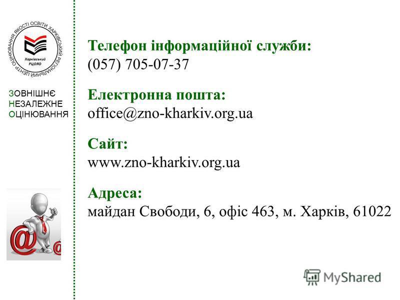 Телефон інформаційної служби: (057) 705-07-37 Електронна пошта: office@zno-kharkiv.org.ua Сайт: www.zno-kharkiv.org.ua Адреса: майдан Свободи, 6, офіс 463, м. Харків, 61022 ЗОВНІШНЄ НЕЗАЛЕЖНЕ ОЦІНЮВАННЯ