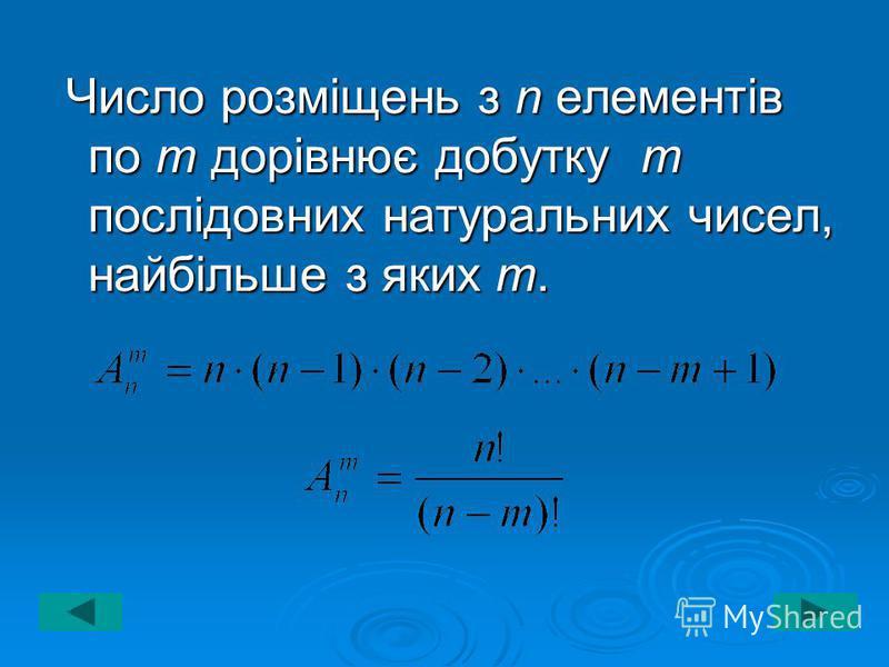 Число розміщень з n елементів по т дорівнює добутку т послідовних натуральних чисел, найбільше з яких т. Число розміщень з n елементів по т дорівнює добутку т послідовних натуральних чисел, найбільше з яких т.