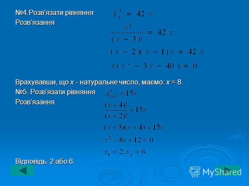 4.Розвязати рівняння Розвязання Врахувавши, що х - натуральне число, маємо: х = 8. 5. Розвязати рівняння Розвязання Відповідь. 2 або 6.