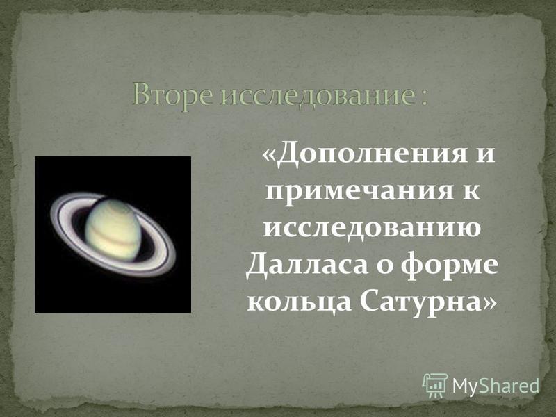 «Дополнения и примечания к исследованию Далласа о форме кольца Сатурна»