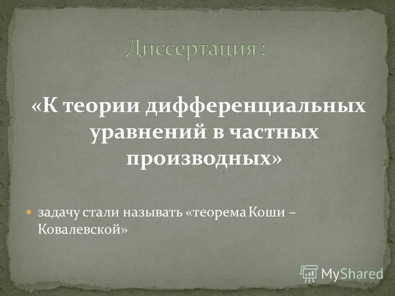 «К теории дифференциальных уравнений в частных производных» задачу стали называть «теорема Коши – Ковалевской»