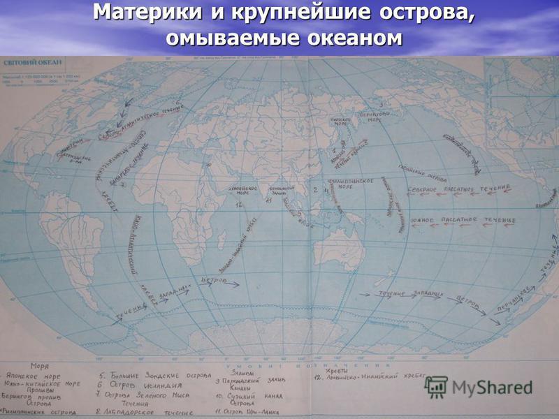 28.07.201511 Материки и крупнейшие острова, омываемые океаном