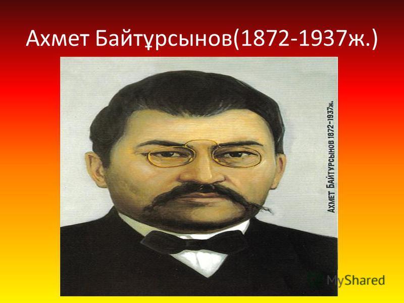 Ахмет Байтұрсынов(1872-1937ж.)
