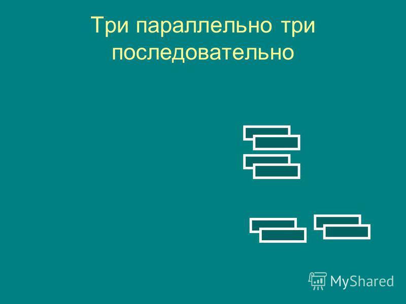 Три параллельно три последовательно