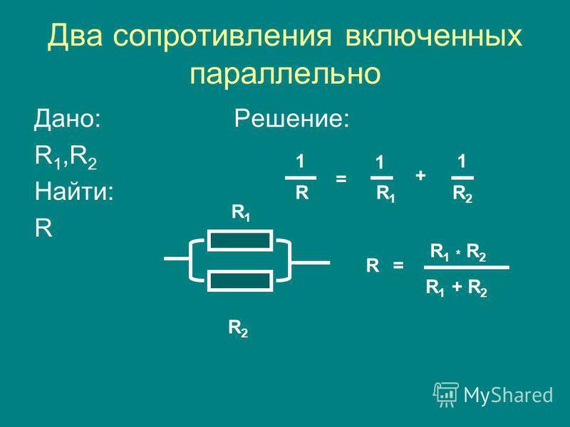 Два сопротивления включенных параллельно Дано: Решение: R 1,R 2 Найти: R R1R1 R2R2 R 1 = 1 R1R1 + 1 R2R2 R= R 1 * R 2 R 1 + R 2
