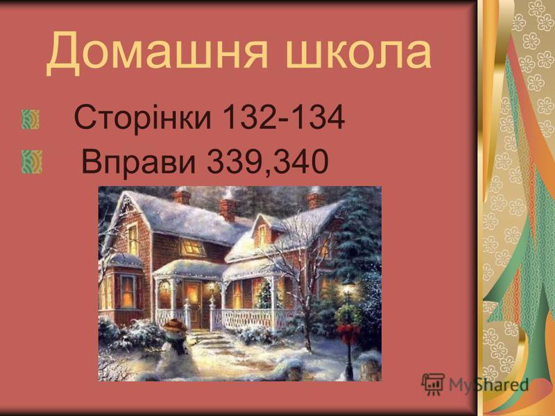 Домашня школа Сторінки 132-134 Вправи 339,340