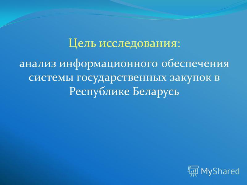 Цель исследования: анализ информационного обеспечения системы государственных закупок в Республике Беларусь