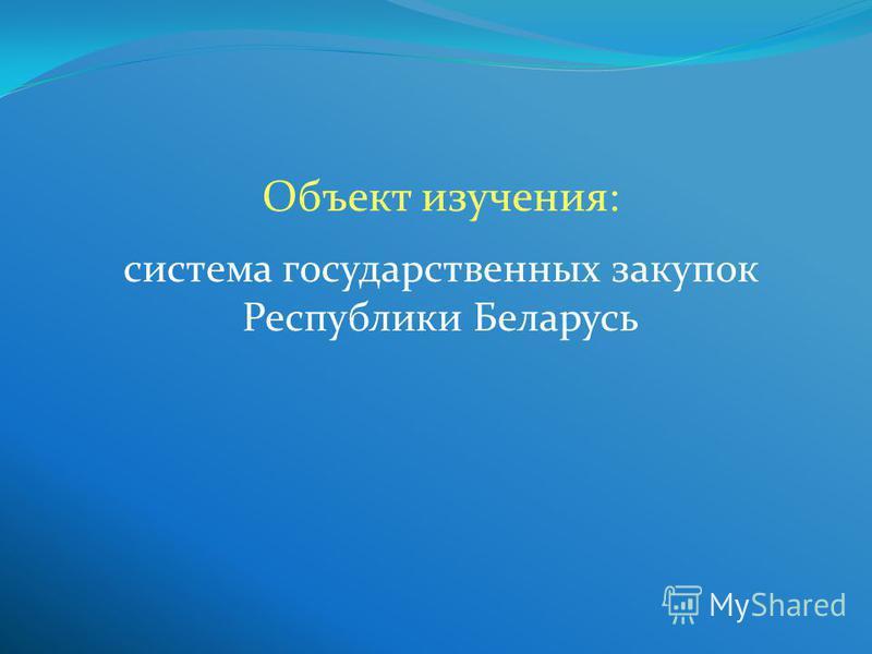 Объект изучения: система государственных закупок Республики Беларусь