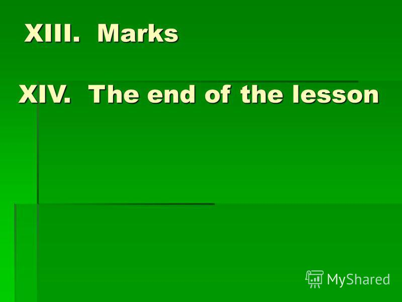 XIII. Marks XIV. The end of the lesson
