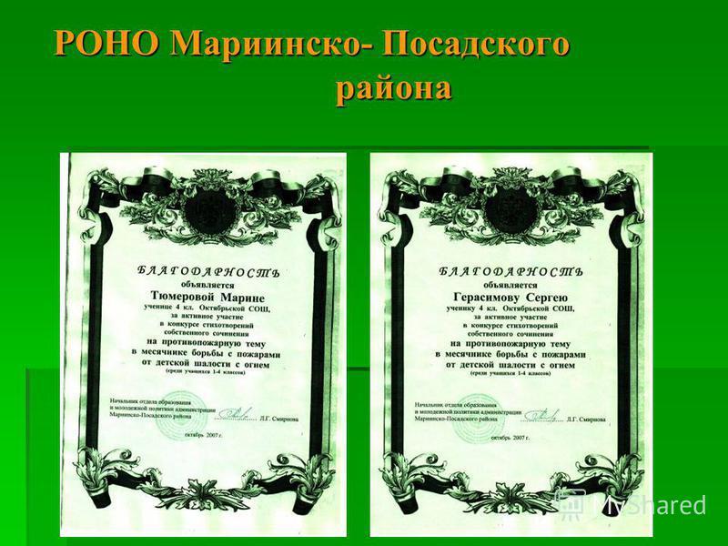 РОНО Мариинско- Посадского района РОНО Мариинско- Посадского района