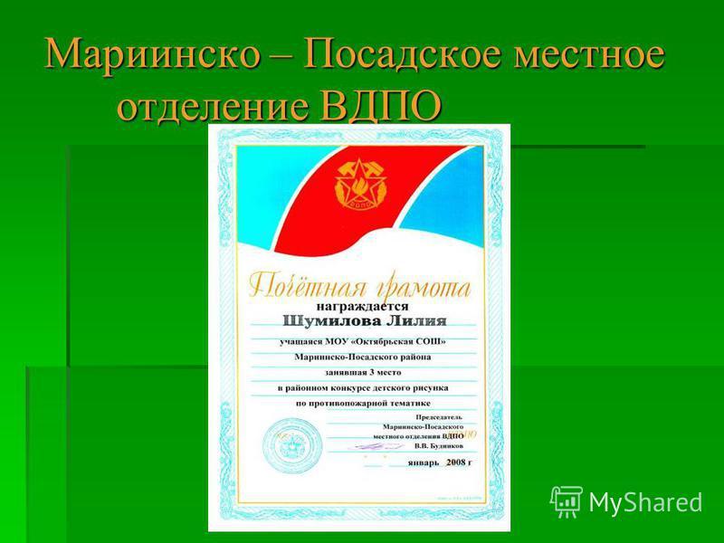 Мариинско – Посадское местное отделение ВДПО