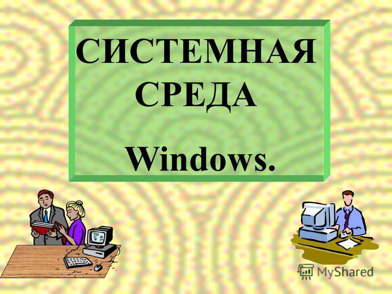 СИСТЕМНАЯ СРЕДА Windows.