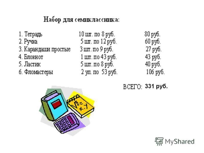 331 руб.