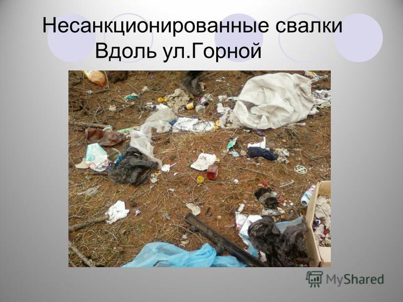 Несанкционированные свалки Вдоль ул.Горной