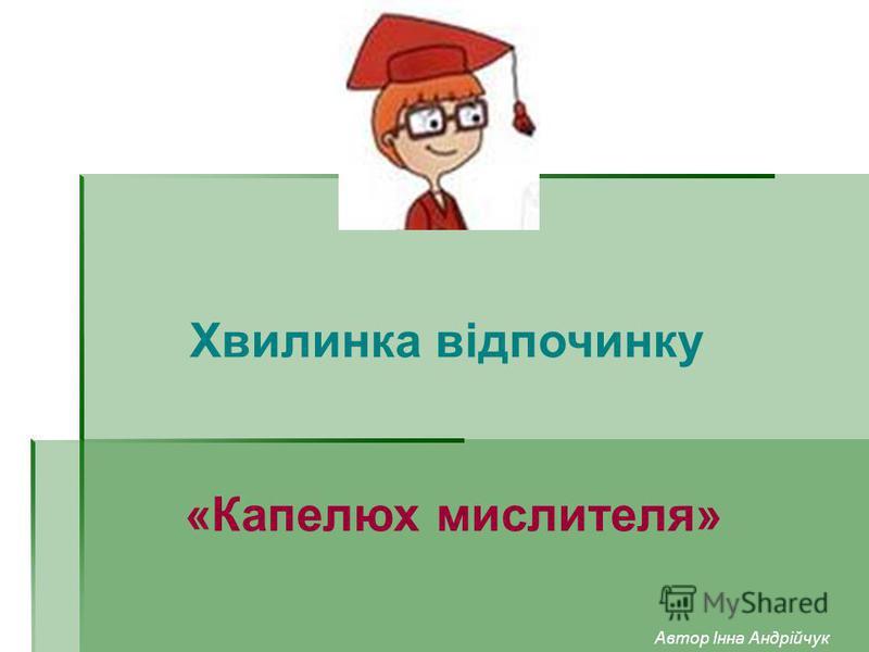 Хвилинка відпочинку «Капелюх мислителя» Автор Інна Андрійчук
