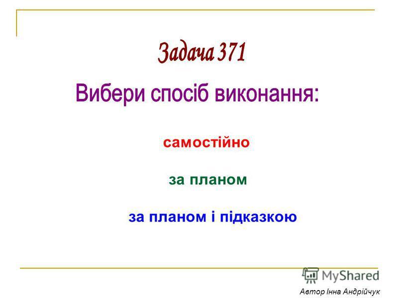 самостійно за планом за планом і підказкою Автор Інна Андрійчук
