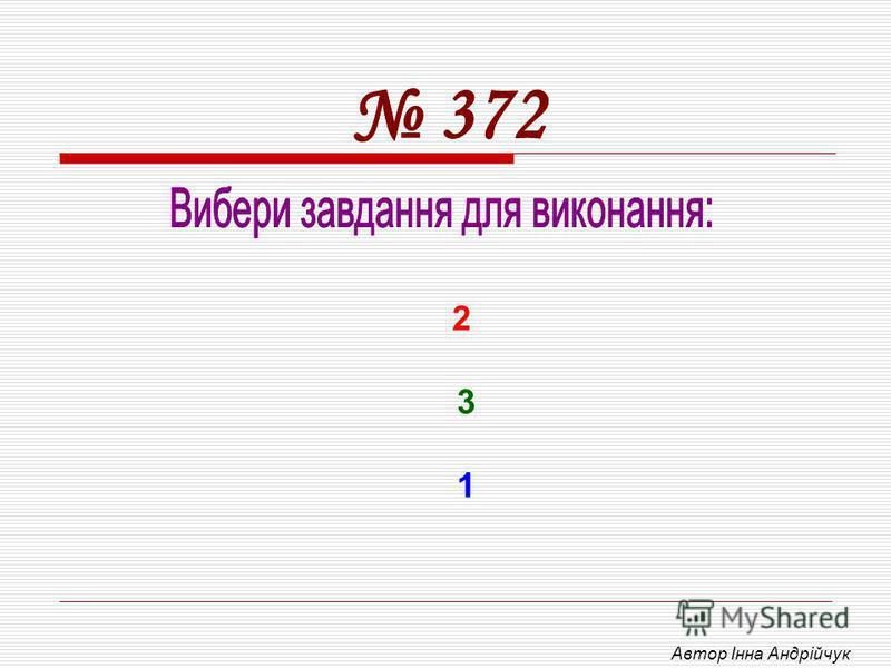 2 3 1