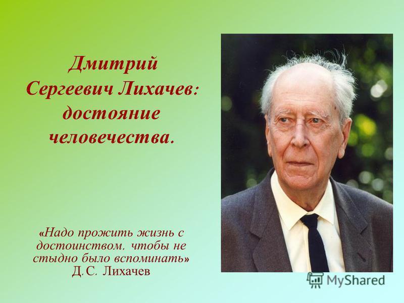 Накануне 110-летия академика дмитрия лихачева его уникальные аудиозаписи переданы в институт наследия