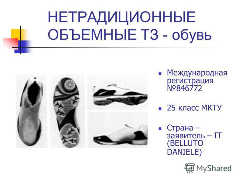 НЕТРАДИЦИОННЫЕ ОБЪЕМНЫЕ ТЗ - обувь Международная регистрация 846772 25 класс МКТУ Страна – заявитель – IT (BELLUTO DANIELE)