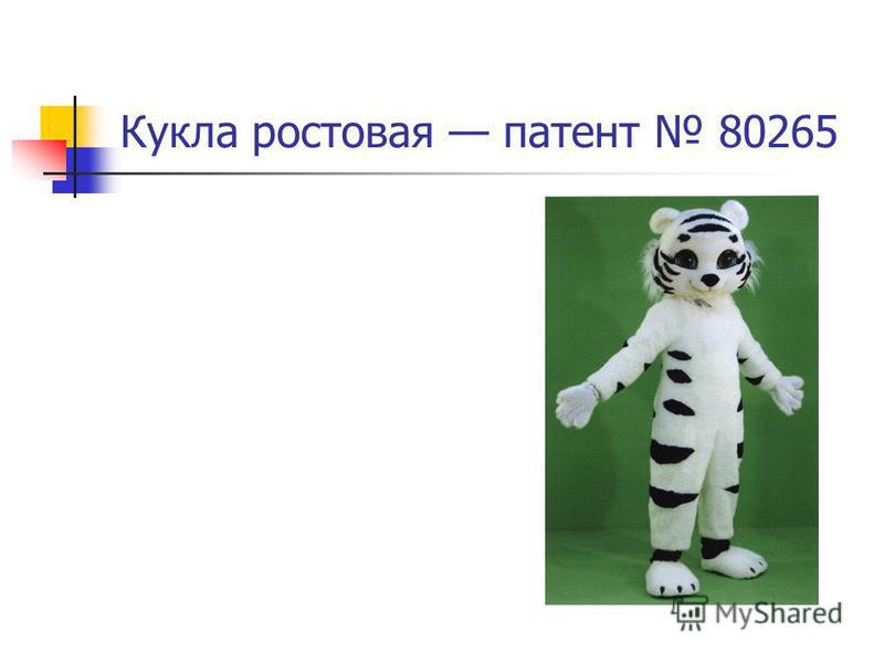 Кукла ростовая патент 80265
