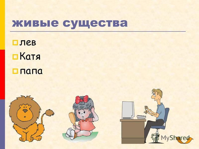 живые существа лев Катя папа