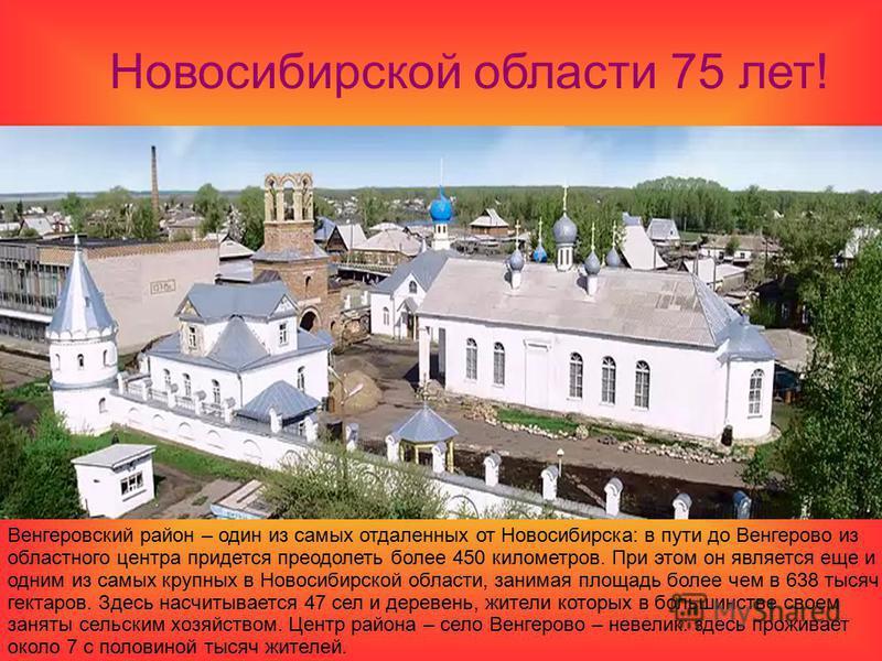 Венгеровский район – один из самых отдаленных от Новосибирска: в пути до Венгерово из областного центра придется преодолеть более 450 километров. При этом он является еще и одним из самых крупных в Новосибирской области, занимая площадь более чем в 6