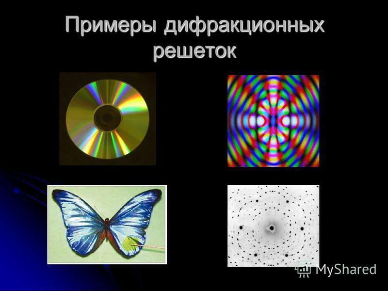 Примеры дифракционных решеток