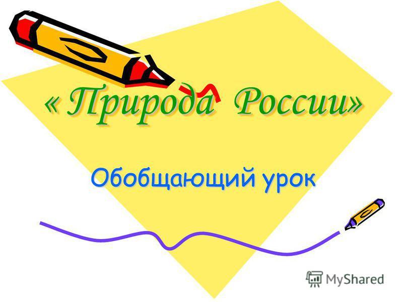 « Природа России» Обобщающий урок