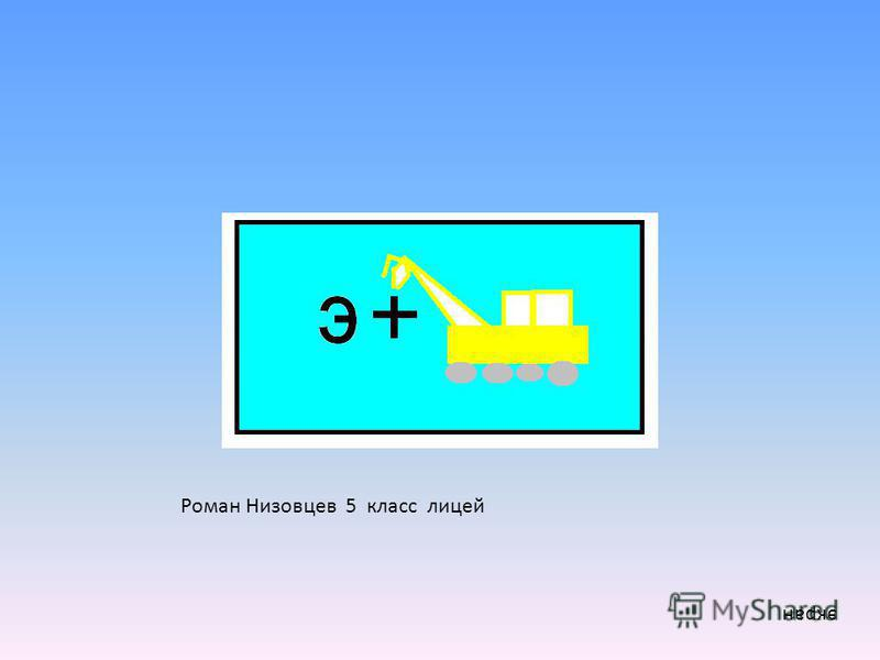 экран Роман Низовцев 5 класс лицей