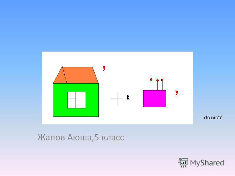 Жапов Аюша,5 класс доктор