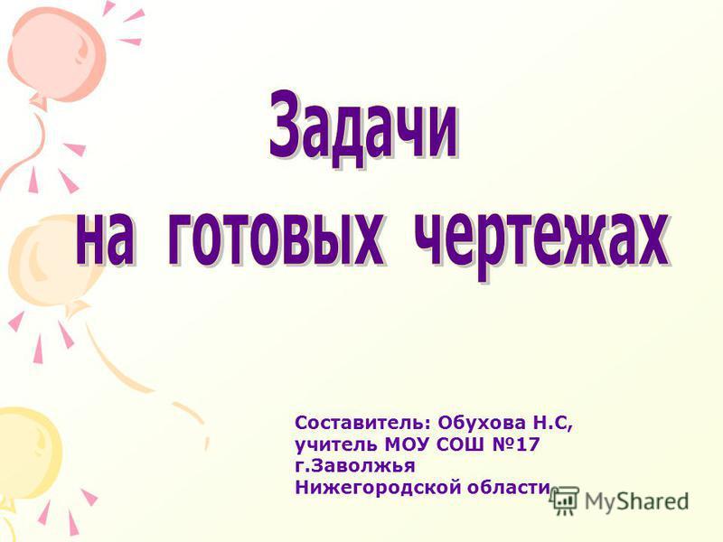 Составитель: Обухова Н.С, учитель МОУ СОШ 17 г.Заволжья Нижегородской области