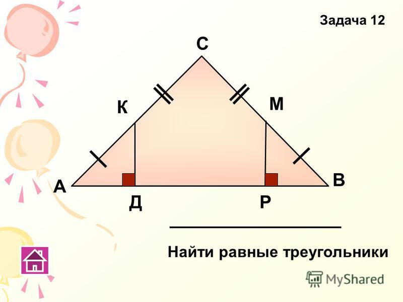 А В С Д Найти равные треугольники Задача 12 К М Р