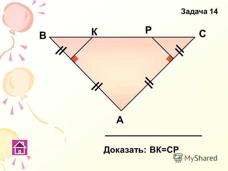 А В С К Р Доказать: ВК=СР Задача 14