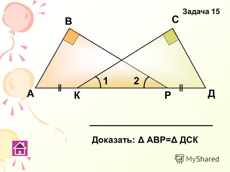 КР А В С Д Доказать: Δ АВР=Δ ДСК Задача 15 12