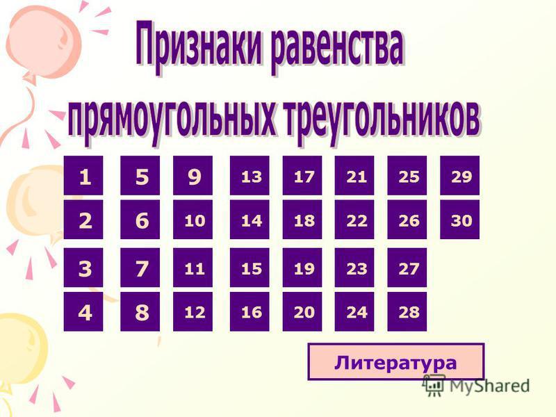 123467589 101112131415161718192021222324252627282930 Литература
