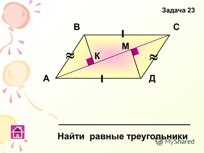 А ВС Д К М Найти равные треугольники Задача 23