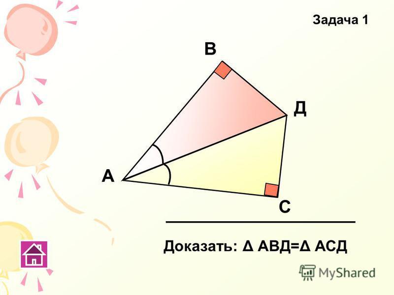 Задача 1 А В С Д Доказать: Δ АВД=Δ АСД
