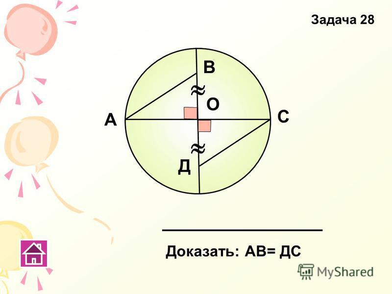 А В С Д О Доказать: АВ= ДС Задача 28