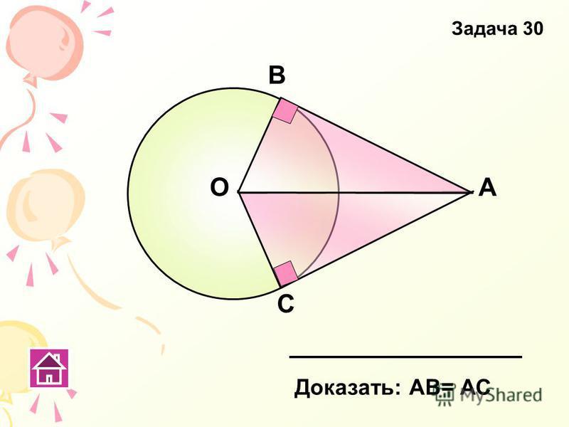 О В С А Доказать: АВ= АС Задача 30