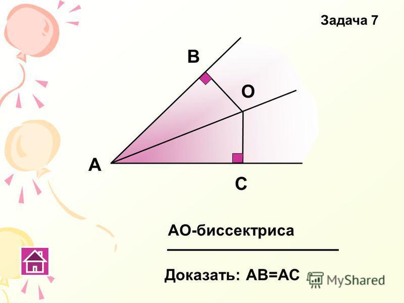 С В А О Доказать: АВ=АС АО-биссектриса Задача 7