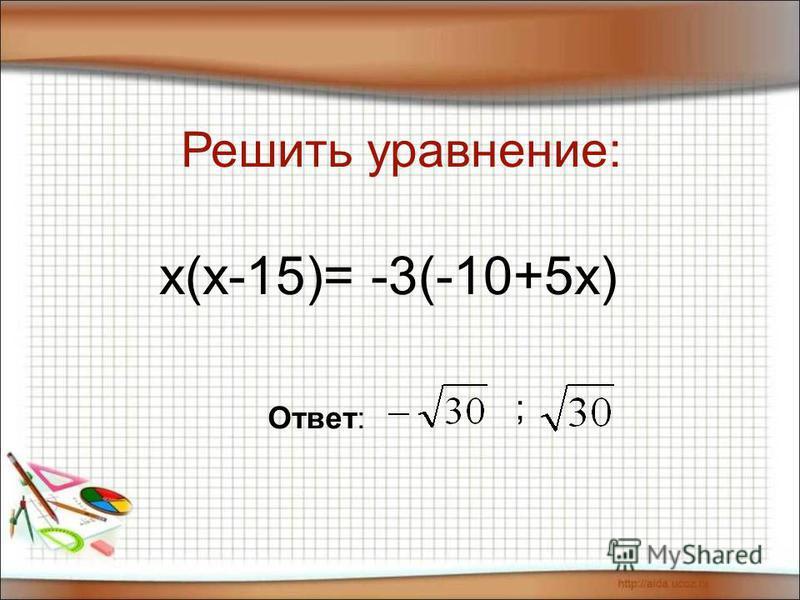 Решить уравнение: x(x-15)= -3(-10+5x) Ответ: ;
