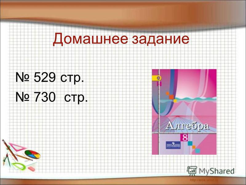 Домашнее задание 529 стр. 730 стр.
