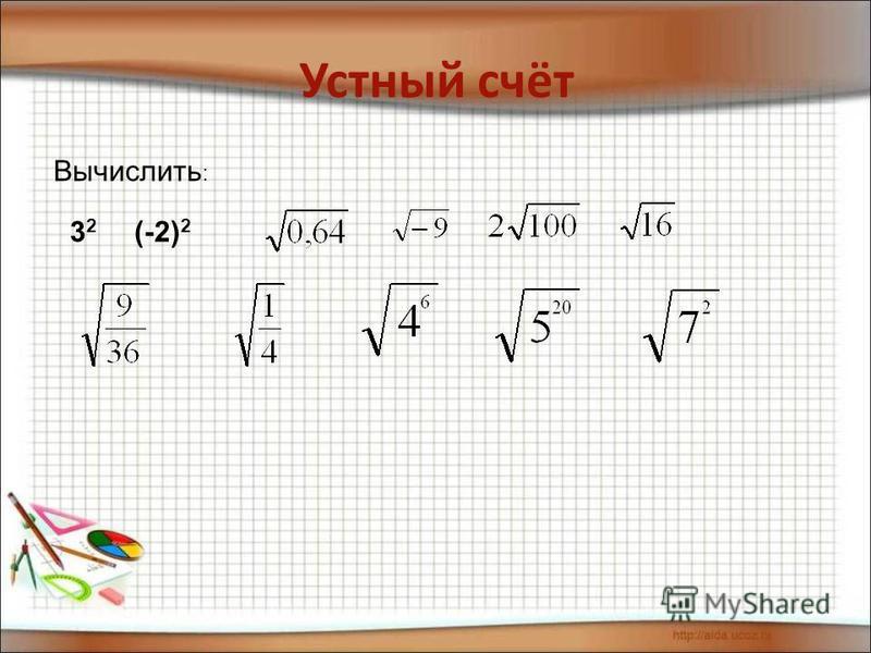 Устный счёт Вычислить : 3 2 (-2) 2