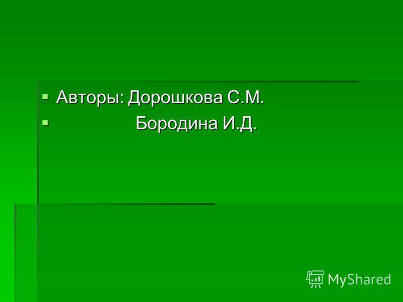 Авторы: Дорошкова С.М. Авторы: Дорошкова С.М. Бородина И.Д. Бородина И.Д.