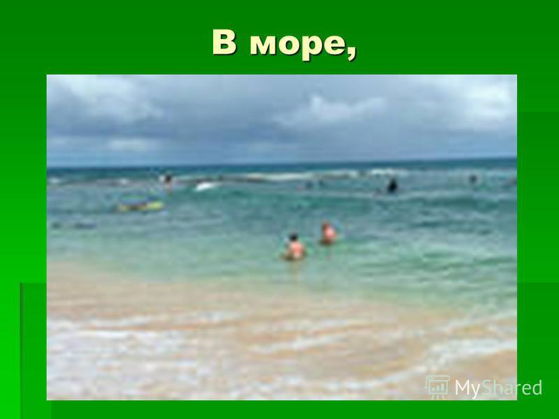 В море,