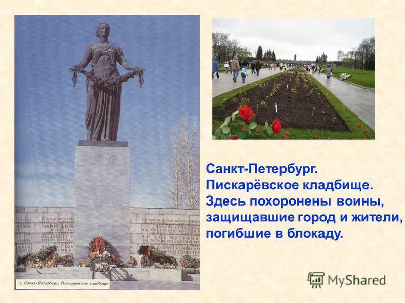 Санкт-Петербург. Пискарёвское кладбище. Здесь похоронены воины, защищавшие город и жители, погибшие в блокаду. Санкт-Петербург. Пискарёвское кладбище. Здесь похоронены воины, защищавшие город и жители, погибшие в блокаду.