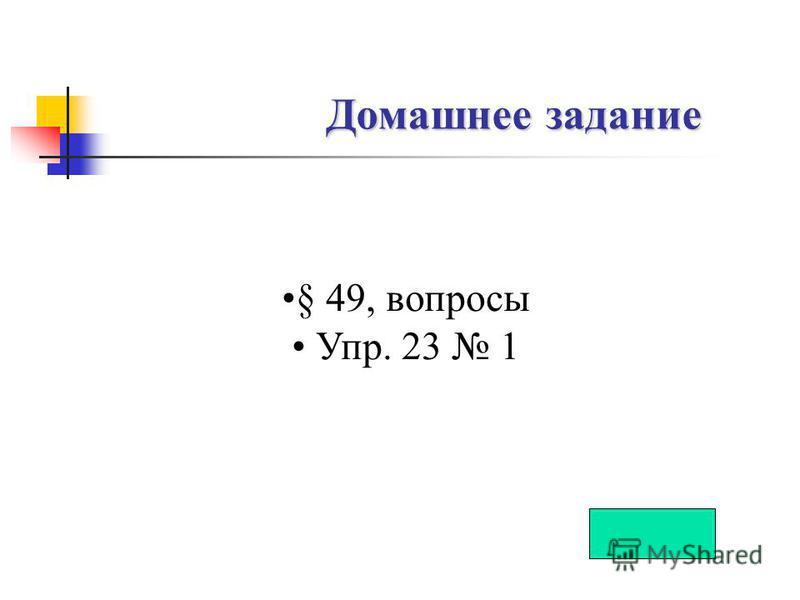 Домашнее задание § 49, вопросы Упр. 23 1