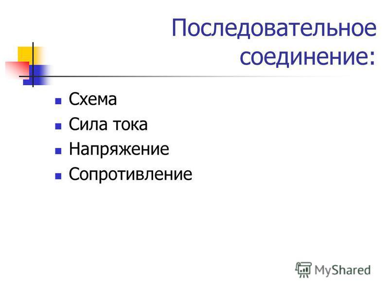 Последовательное соединение: Схема Сила тока Напряжение Сопротивление