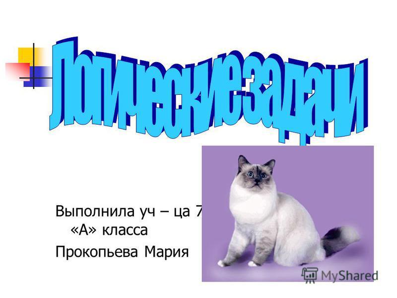 Выполнила уч – ца 7 «А» класса Прокопьева Мария